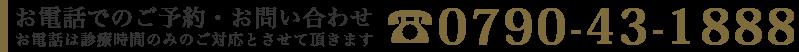 お電話でのご予約・お問い合わせ 0790-43-1888